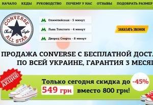 p.masik.org - магазин в Киеве, где можно купить фирменные кеды Converse (Конверс)