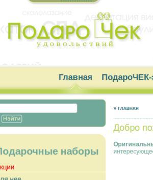 podarocheck.com.ua (Подарочек) - сервис покупки подарочных сертификатов в Украине. Отзывы