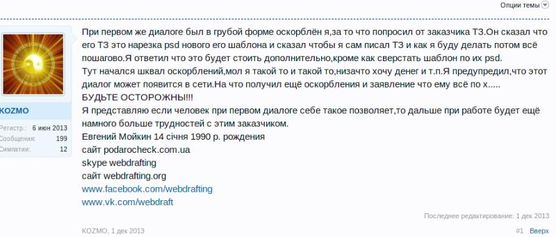 podarocheck.com.ua (Подарочек) - кинули на деньги, развод