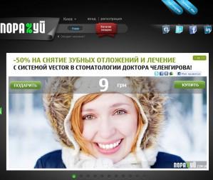 porahuy.com.ua, коллективные покупки