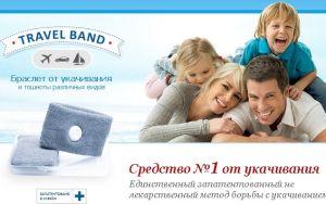 promo-travelband-Promokod