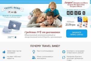 promo-travelband-com-ua