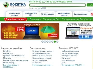 rozetka.com.ua Розетка интернет-магазин