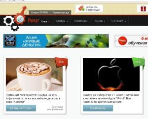 rychag.com.ua (Рычаг) - система коллективных покупок - купонов. Отзывы