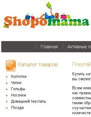 shopomama.com.ua, домашний текстиль, посуда,