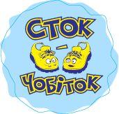 Сток Чобиток (Сток-Чобіток) логотип магазин обуви