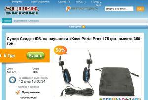 superskidki.com.ua (Суперскидки) - купоны на скидку в Украине