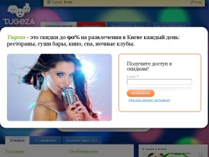 tugeza.com.ua (Тугеза)