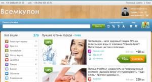 Всемкупон (v7kupon.com) - сервис скидочных купонов в Украине