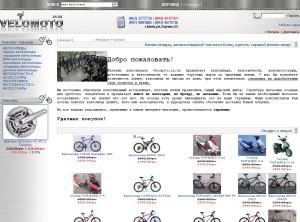 velomoto.in.ua, Велосипедные магазины