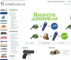 Икс Рест (x-rest.com.ua), туризм