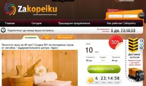 zakopeiku.com.ua (Закопейку) - сервис скидок. Отзывы, сайт, регистрация