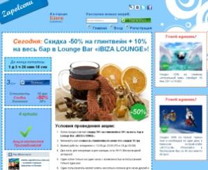 zapolcenu.com.ua, коллективные покупки
